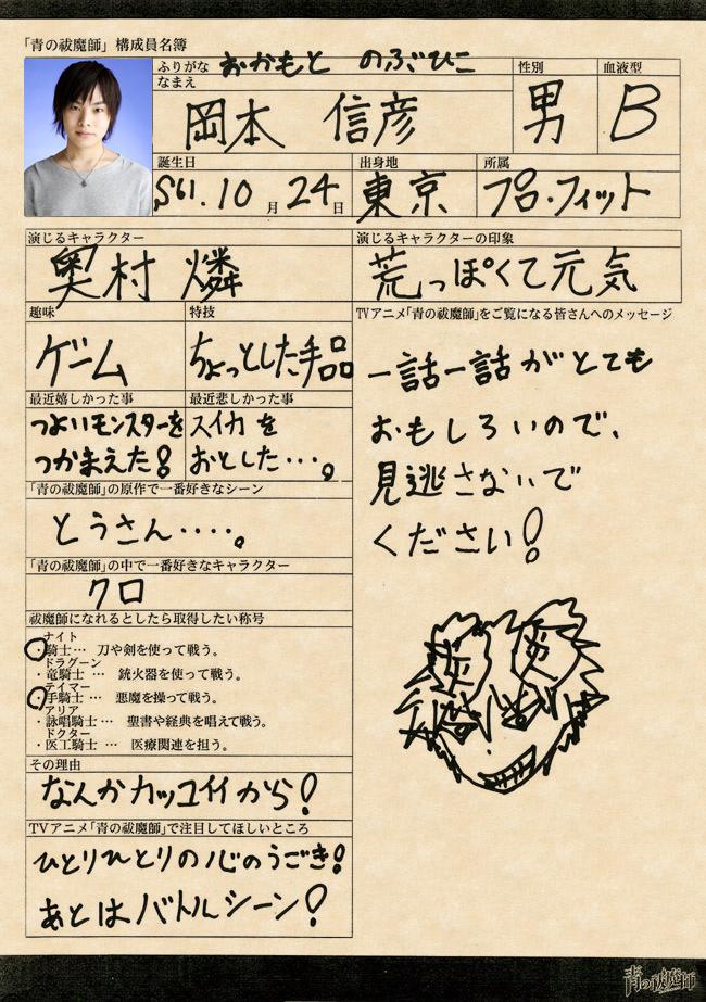 岡本信彦の画像 p1_34